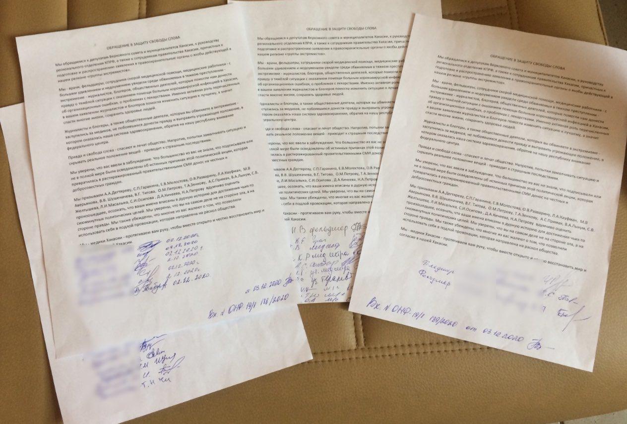 Медработники Хакасии выступили с обращением в защиту журналистов и блогеров