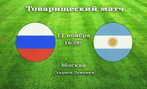 Футболисты Месси иМаскерано прибыли в российскую столицу