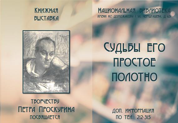 В Абакане открылась выставка, посвященная писателю Петру Проскурину