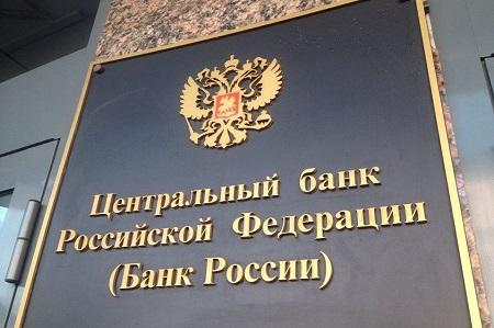 ЦБотозвал лицензию устоличного банка «Новый Символ»