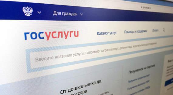 Мошенники атакуют аккаунты россиян на «Госуслугах»