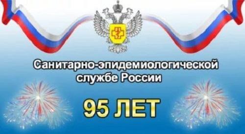 Санитарно-эпидемиологической службе Российской Федерации