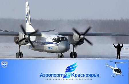 Гендиректора «Аэропортов Красноярья» иего заместителя подозревают вовзяточничестве