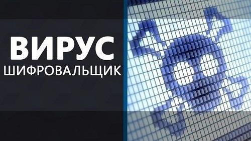 Русские банки предупредили о вероятной атаке вируса-шифровальщика