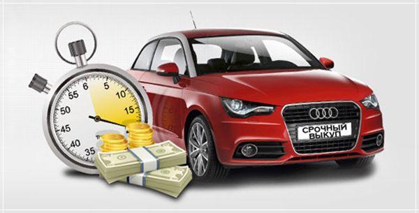 Картинки по запросу выкуп автомобилей
