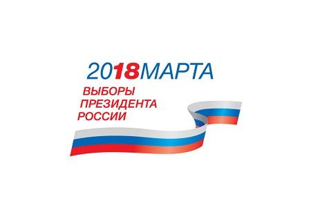 Выборы президента Российской Федерации превратят внастоящий праздник