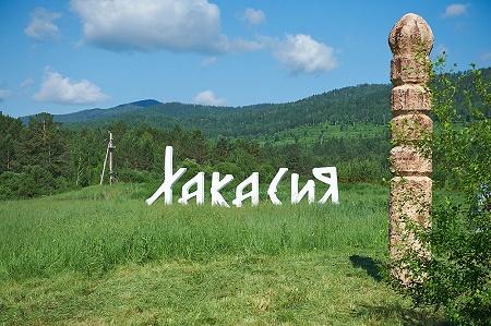 Иа Хакасия | ВКонтакте