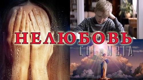 Продолжает борьбу: русский фильм «Нелюбовь» вошел вшорт-лист премии «Оскар»