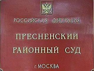 Пресненский районный суд г Москвы