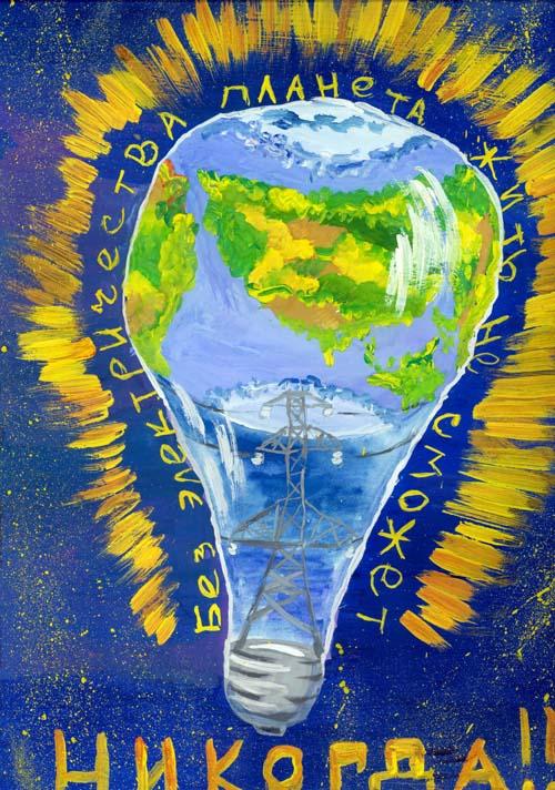 Рисунок ко дню энергетика свет приносит радость, надписями про ложь