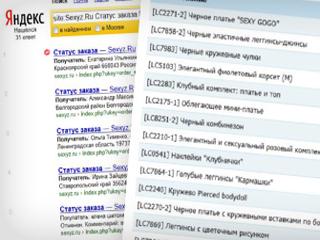 Яндекс рассекретил данные покупателей секс-шопа В крупнейшем ро