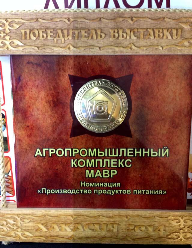 """Диплом АПК """"МаВР"""" - победителя выставки """"Сделано в Хакасии"""""""