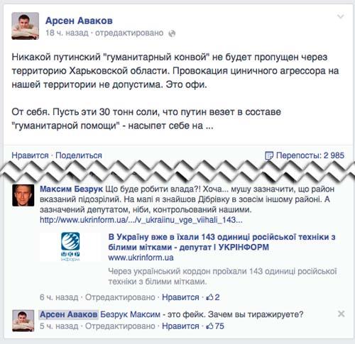 Скриншот страницы Арсена Авакова в Facebook
