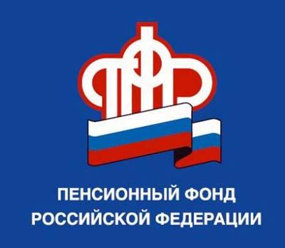 Отделение Пенсионного фонда РФ по Красноярскому краю ...