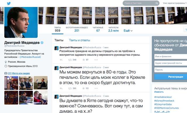 Twitter Дмитрия Медведева взломан