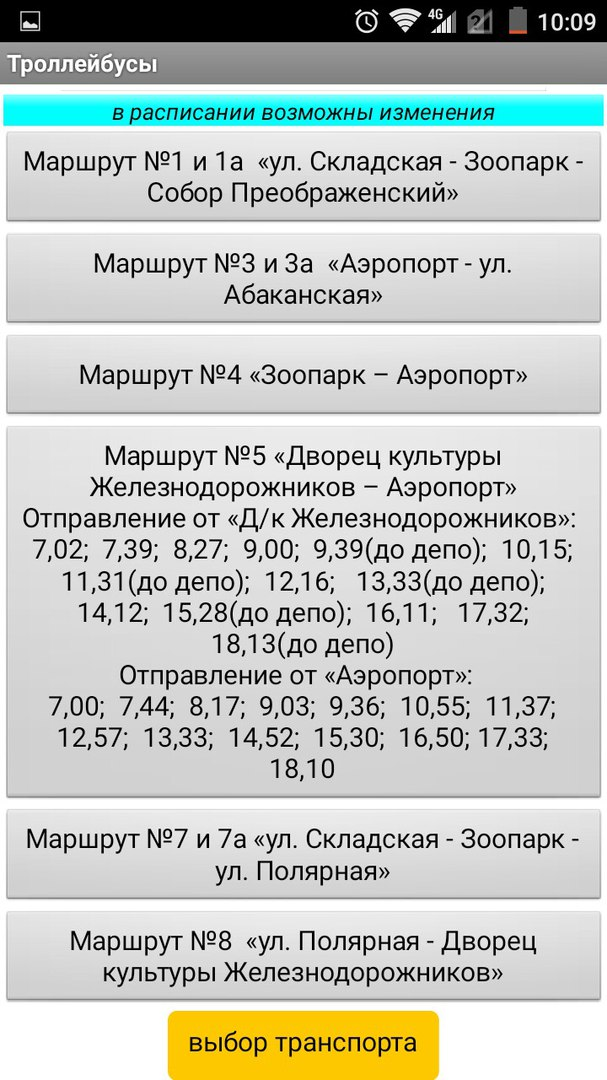расписание движения автобусов абакан